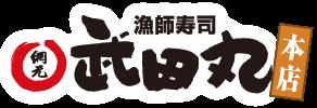 武田丸本店