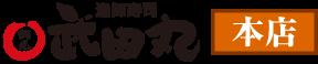 武田丸本店ロゴ