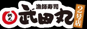 武田丸2号店