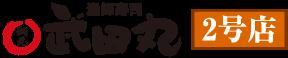 武田丸2号ロゴ