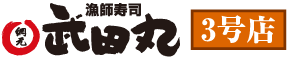 武田丸3号ロゴ