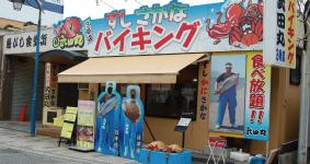 武田丸3号店店舗